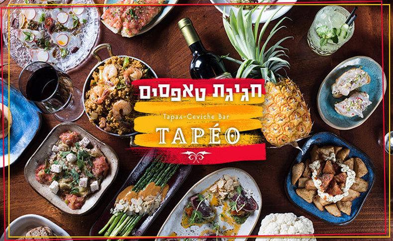 ארוחת שף זוגית במסעדת TAPEO