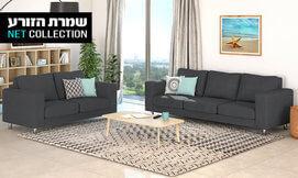 ספה דו או תלת מושבי