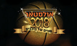 משחק האולסטאר עם כוכבי הכדורסל