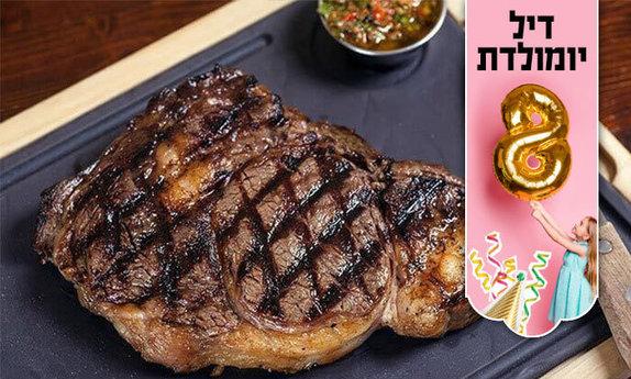 שובר זוגי לרשת רק בשר