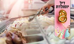 כדור גלידה ב-choco-lulu
