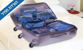 סט 6 ארגוניות למזוודה