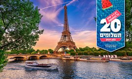 חבילת נופש לפריז בקיץ