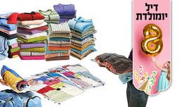 10 שקיות ואקום לאחסון בגדים