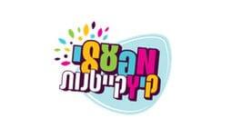 קייטנה לחופשת הפסח, רמת גן