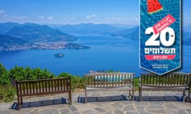 חבילת נופש לצפון איטליה בקיץ