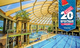 קיץ למשפחות בבודפשט + פארק מים
