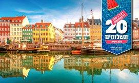 חבילת טוסוסע לקופנהגן בקיץ