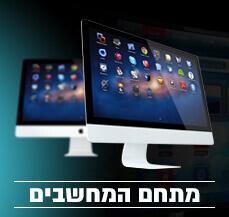 מתחם המחשבים