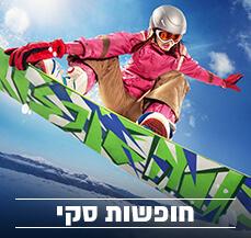 חופשות סקי