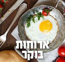 ארוחות בוקר