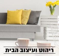 Furniture_229x217_subnav