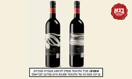 בנא משקאות - 2 בקבוקי יין תבור