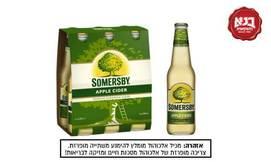 בנא משקאות - שישיית סומרסבי