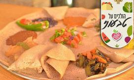 גוג'ו, מאכלים אתיופים אותנטיים