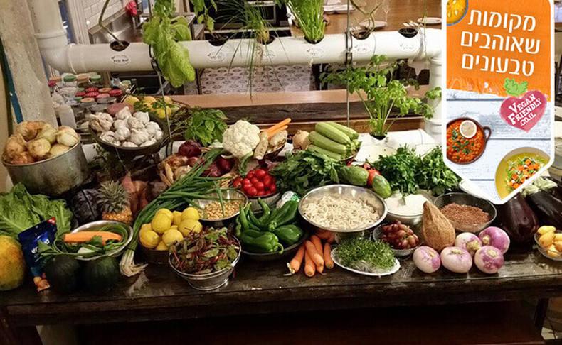 חוויה טבעונית - סדנאות בישול