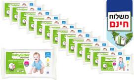 מגבוני BabySitter - משלוח חינם