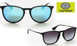 אופטיקנה: משקפי שמש Ray Ban