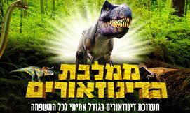 תערוכת ממלכת הדינוזאורים