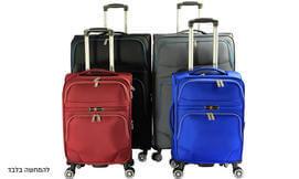 זוג מזוודות Swiss + תיק מתנה!