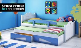 שמרת הזורע: מיטת ילדים גדולה