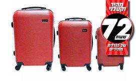 3 מזוודות טרולי עם מטעןUSB
