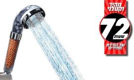 ליהנות מזרם מים חזק במקלחת